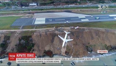 В Турции самолет съехал с полосы во время приземления