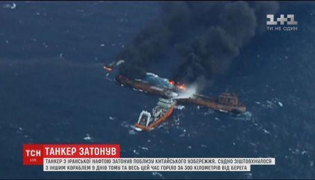 Біля китайського узбережжя затонув танкер, що палав упродовж 9 днів