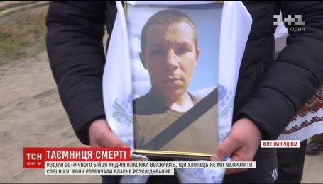 Самогубство чи вбивство: батьки Андрія Власюка не вірять в офіційну версію загибелі сина