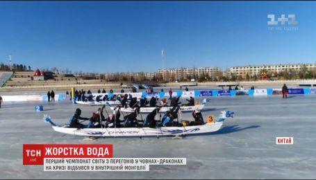 У Китаї влаштували перший чемпіонат світу із перегонів у човнах-драконах по кризі