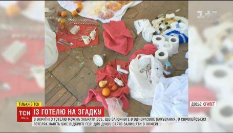 Журналисты ТСН выяснили, что можно выносить из отеля в качестве сувенира в Украине и за рубежом