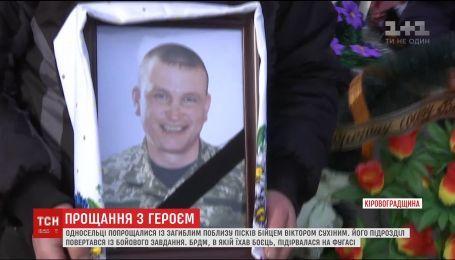 Із загиблим бійцем 57-ї бригади Віктором Сухіним попрощались на Кіровоградщині