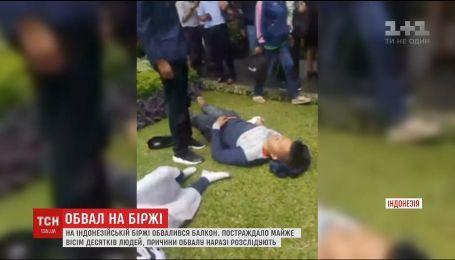На один из этажей индонезийской биржи упал балкон, пострадали 77 человек