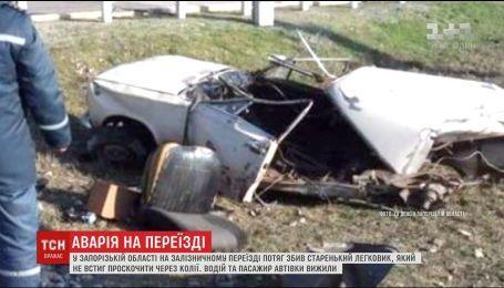 В Запорожской области поезд сбил легковушку, что не успела проскочить через рельсы