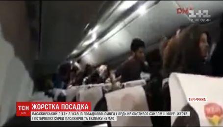 В Интернете появилось видео паники в турецком самолете, что едва не скатился в море
