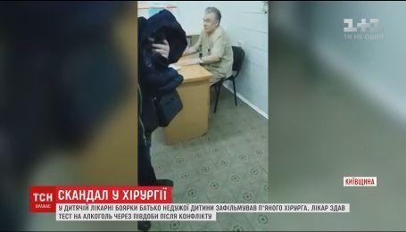 В Боярке обвиняют врача детской больницы в работе в нетрезвом состоянии