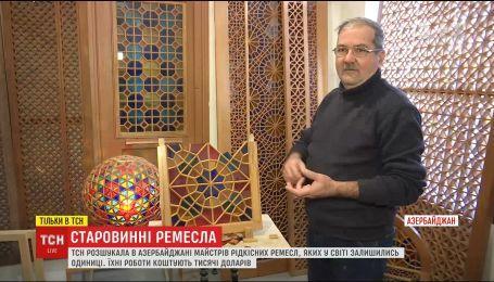 ТСН разыскала в Азербайджане мастеров редких ремесел, работы которых стоят тысячи долларов