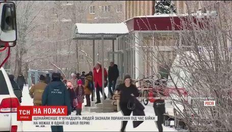 В пермской школе выяснения отношений закончилась поножовщиной