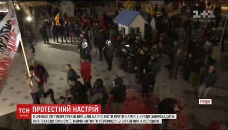 Кровавые протесты в Афинах. Марш против урезаний соцвыплат перерос в жесткие столкновения