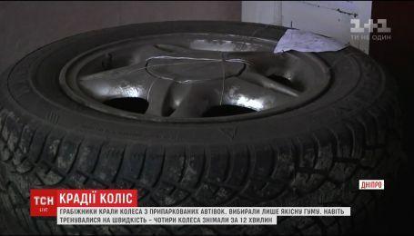 В Днепре задержали мужчин, которые воровали колеса с припаркованных автомобилей