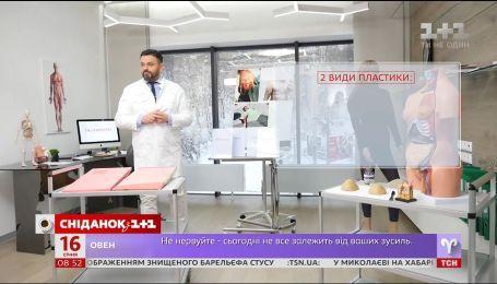 Що треба знати про реконструктивні операції - поради доктора Валіхновського