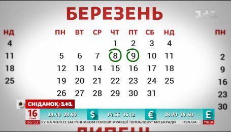 Не вихідними єдиними: скільки робочих субот чекає українців 2018-го