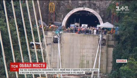 У Колумбії загинули 9 будівельників під час обвалу моста