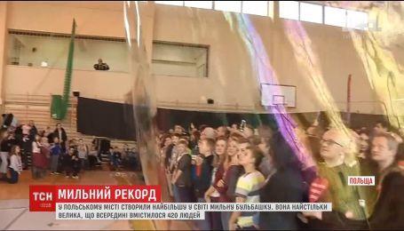 В Польше создали самый большой в мире мыльный пузырь
