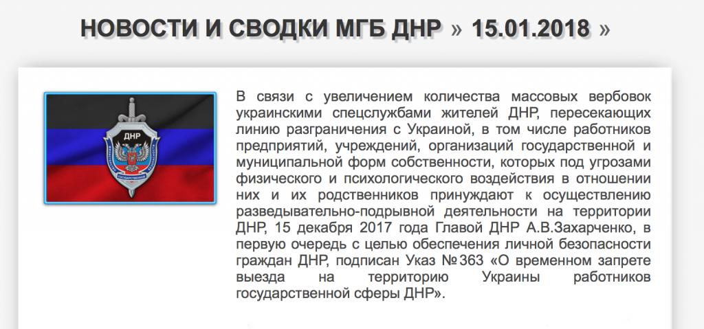"""""""Зведення МГБ ДНР"""", скріншот"""