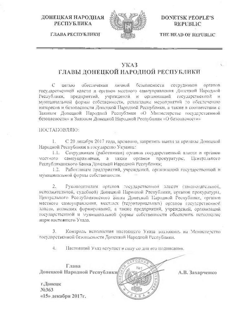 """""""ДНР"""", указ, скріншот"""