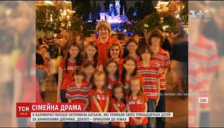 Детей, которых супруги в Калифорнии не выпускали из дома, доставили на реабилитацию