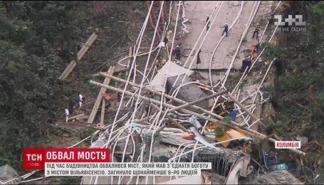 В Колумбии рухнул мост, который строили для скоростного шоссе в столицу