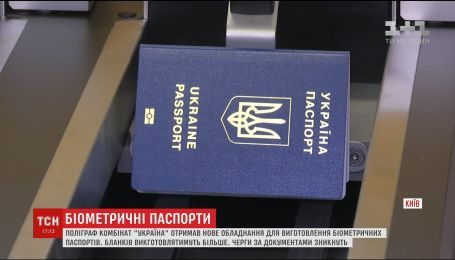 Комбінат, де виготовляють біометричні паспорти, прискорить роботу завдяки новому обладнанню