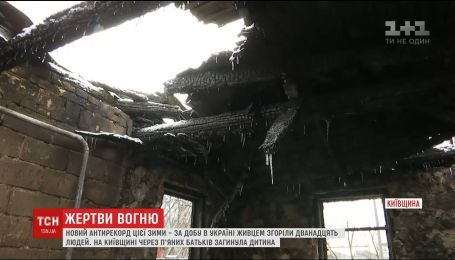 За сутки в Украине заживо сгорели 12 человек