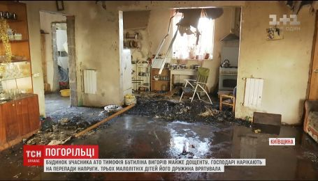 Дом участника АТО Тимофея Бутылина сгорел почти дотла
