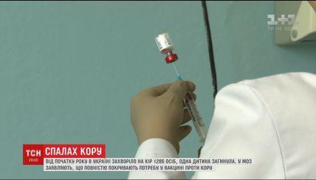 Українці масово вакцинуються від кору, аби хоча б якось контролювати недугу