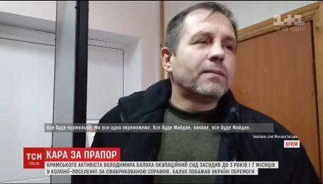 Кримчанина Володимира Балуха окупаційний суд засудив до трьох з половиною років ув'язнення