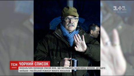 Российский режиссер Никита Михалков пополнил список лиц, создающих угрозу нацбезопасности Украины