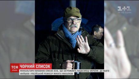 Російський режисер Микита Михалков поповнив список осіб, які створюють загрозу нацбезпеці України