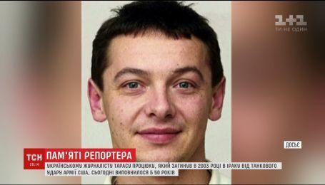 У столиці відкрили меморіальну дошку першому загиблому на війні українському журналісту