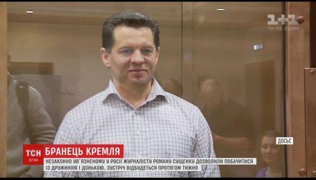 Незаконно ув'язненому у Росії журналісту Сущенку дозволили зустрітися із дружиною і донькою