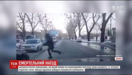 В Харькове парень сбил насмерть подростка и скрылся