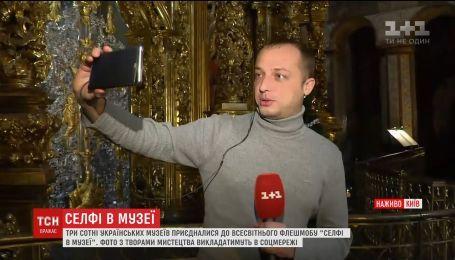 Українці отримали можливість фотографуватися в музеях завдяки всесвітньому флешмобу