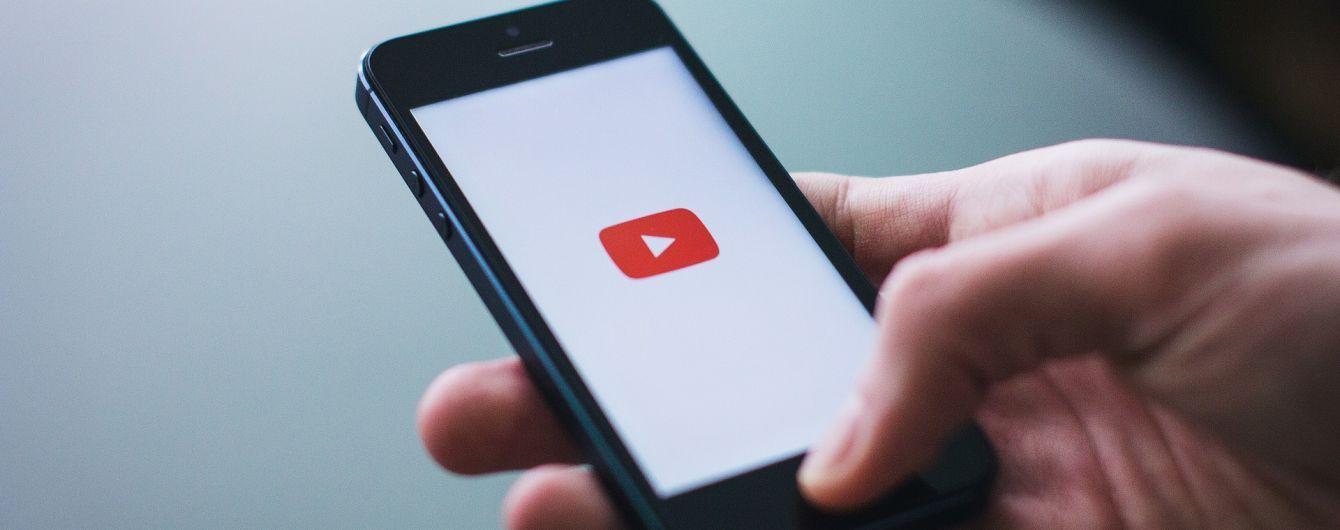 Роскомнагляд вимагає від Google припинити рекламу мітингів на YouTube
