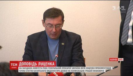 """Юрій Луценко прокоментував статтю """"Аль-Джазіра"""" про дозвіл на конфіскацію грошей Януковича"""