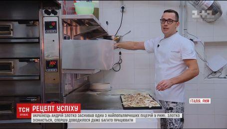 Рецепт успіху: простий хлопець з Волині став знаним італійським піцайоло