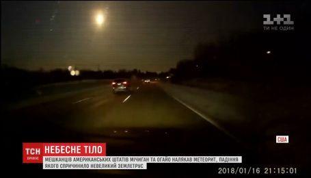 Жителів американського штату Мічиган наполохав метеорит