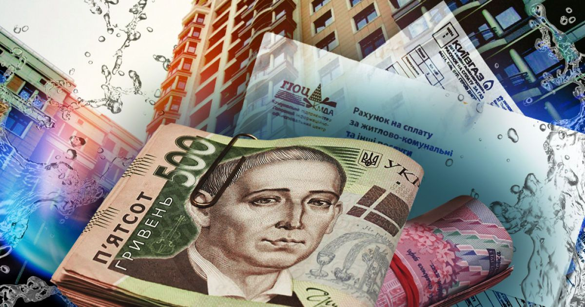 Хаос із платіжками: як навіть ті українці, хто справно сплачує комуналку, стають боржниками