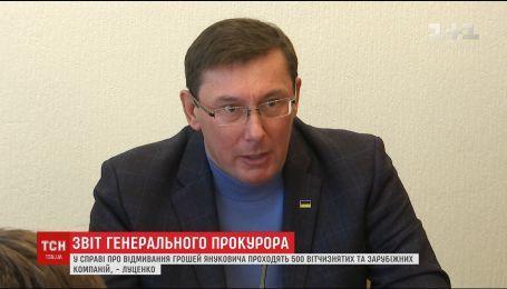Генпрокурор отчитался перед депутатами о ходе уголовных производств по деньгам Януковича