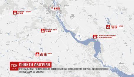 Спасатели и полицейские установили пункты обогрева на подъездах к Киеву