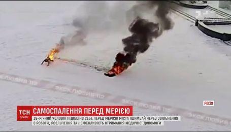 В Башкирии мужчина сжег себя перед мэрией города