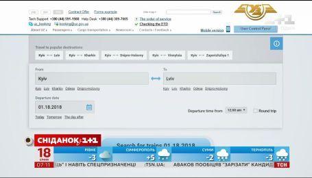 """""""Укрзализныця"""" предлагает новый сервис поиска билетов - экономические новости"""