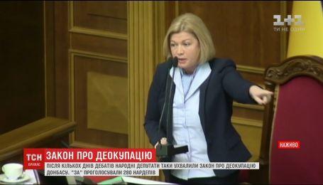Парламент принял закон о деоккупации