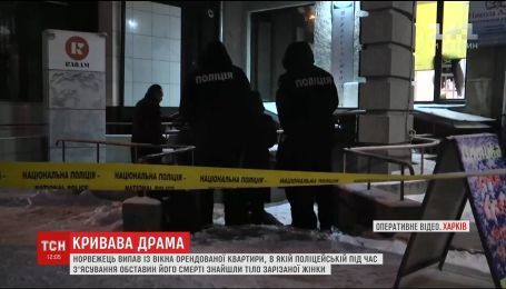 Следователи выясняют обстоятельства смерти гражданина Норвегии, который выпал из окна в Харькове