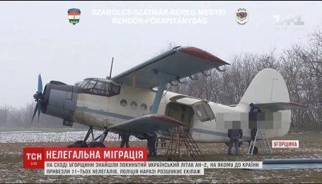 В Венгрии задержали нелегальных мигрантов, прибывших на украинском самолете