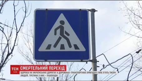Ежегодно на украинских дорогах гибнет пять тысяч человек, треть - пешеходы