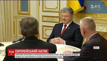 Представитель ЕС разъяснил позицию относительно законопроекта о Антикоррупционном суде Украины