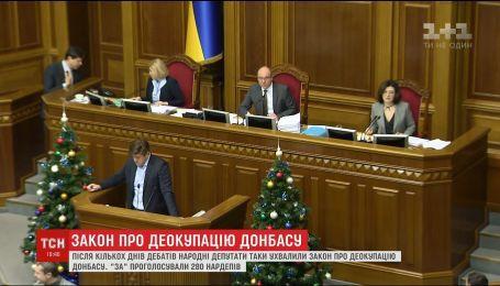 Нардепи, попри суперечки, проголосували за закон про деокупацію Донбасу