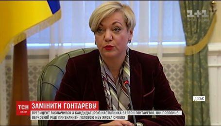 Президент вніс у парламент подання про звільнення Гонтаревої з посади голови Нацбанку