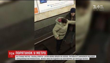 У столичній підземці чоловік спільно з працівницею метро врятували жінку, яка впала на колії